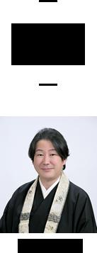 住職あいさつ 佐々木鴻昭